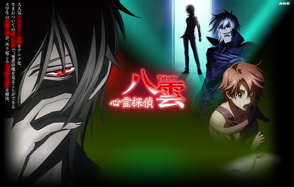 shinrei-tantei-yakumo3