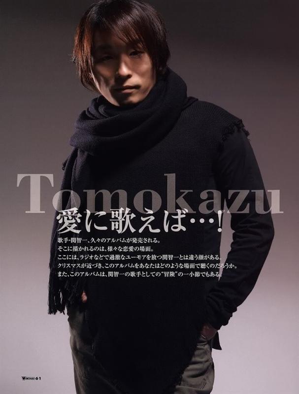 Seki-Tomokazu-seiyuu-33391836-607-800