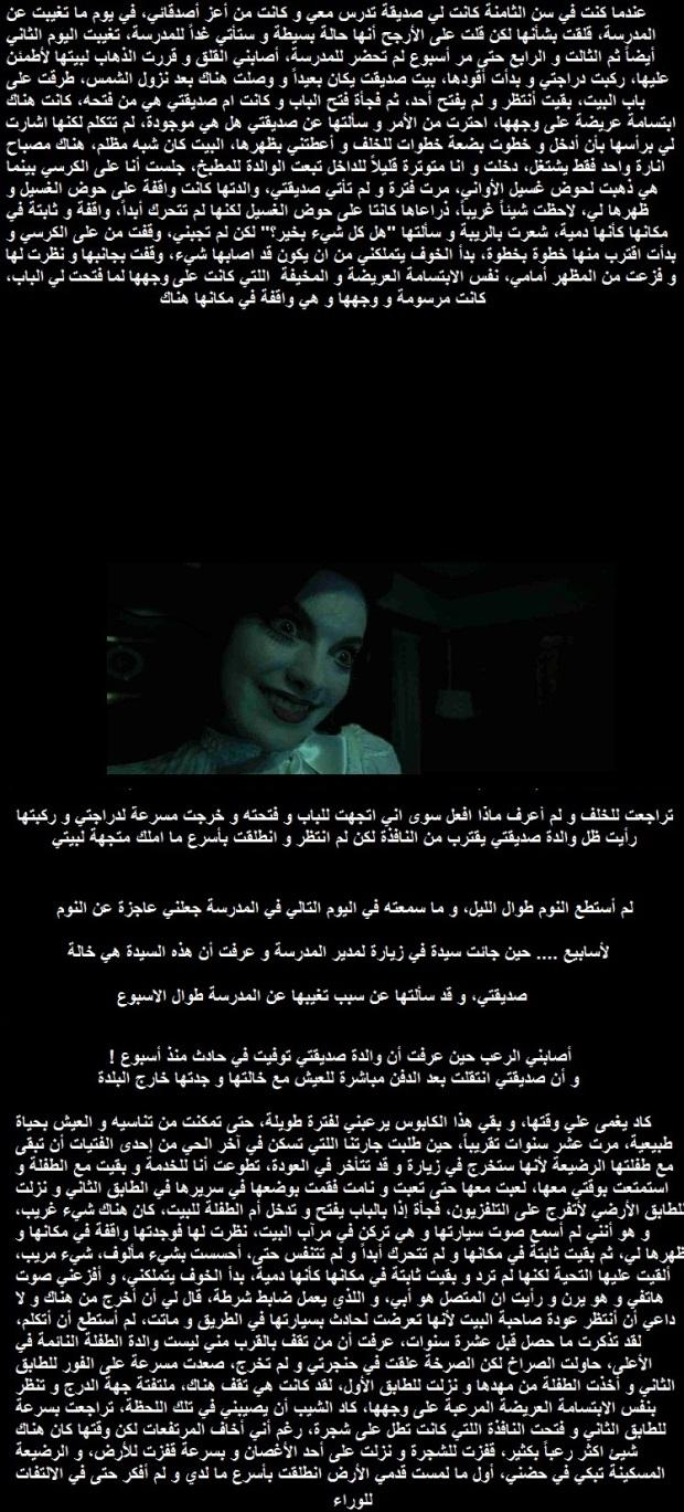 Horror Story - Copy - Copy